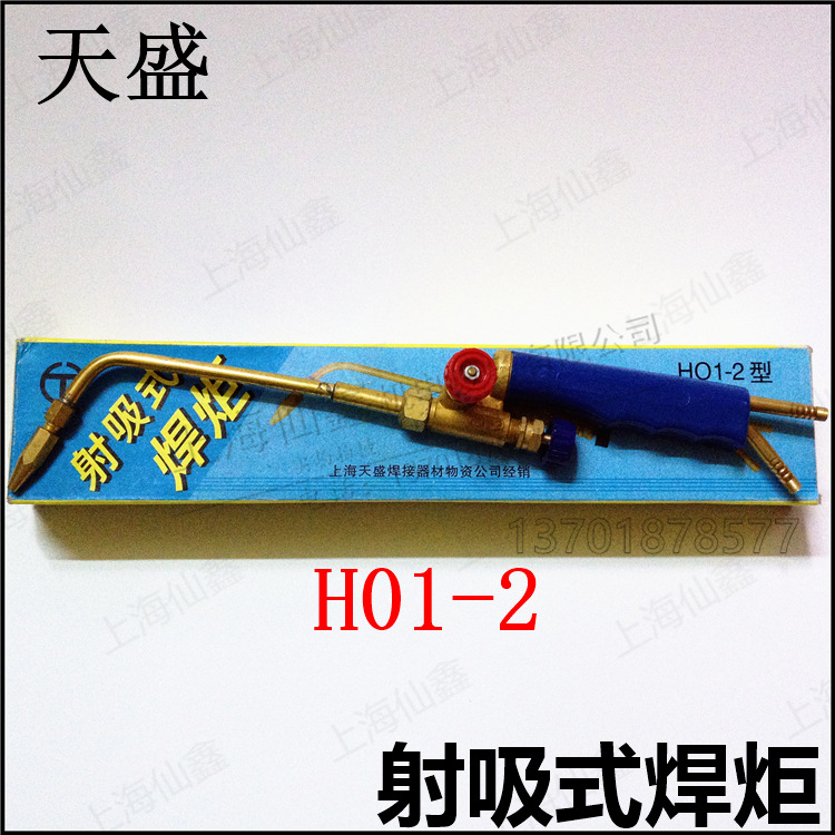Tiansheng H01-2A type H01-2 torch torch fire-suction welding torch acetylene gas torch mig mag burner gas burner gas linternas wp 17 sr 17 tig welding torch complete 17feet 5meter soldering iron air cooled 150amp