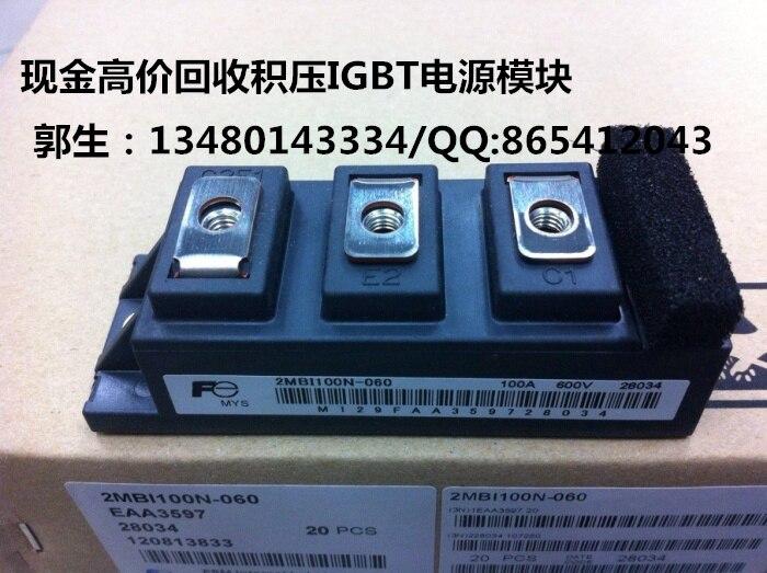 цена на 2MBI100U4A-120/2MBI75S-120/2MBI75U4A-120 high recovery * inverter module