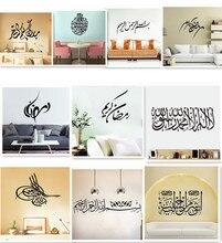 Arabic quotes islamic muslim Wall Sticker festival mosque god allah quran for TV livingroom Bedroom Home Decor wallpaper ZY566