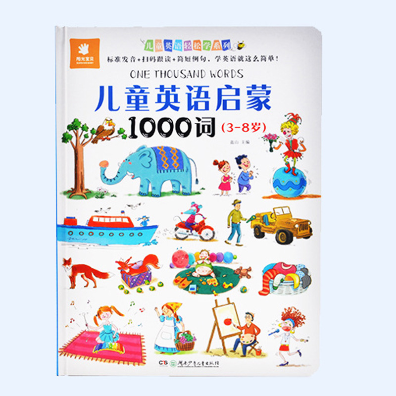 Children's English Enlightenment 1000 Words Chinese English Bilingual Enlightenment Education Audio Books