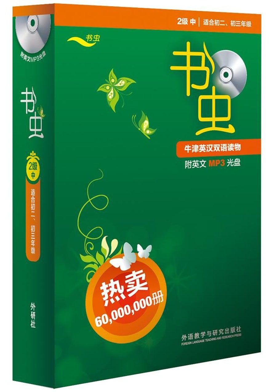 9pcs English-Chinese Bilingual Readings Book : Shu Chong Volume 2 (Zhong) With CD / Worlds Famous Story Book