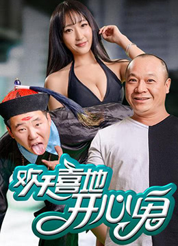 《欢天喜地开心鬼》2016年中国大陆电影在线观看