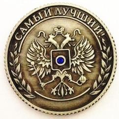 Tasuta saatmine mälestusmündid Vene riigimärgi nimemünt Sergei - Meeskonnasport - Foto 2