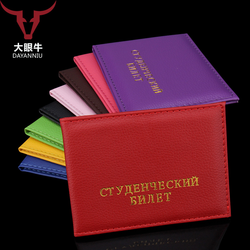 Fashion Russian Student Card Protection Cover Somple Students Litchi ID Holder PU Leather Students Card Case (Custom available)