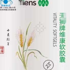 2 bottles Veikan Vitality Soft Contains wheat germ oil