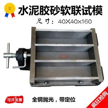 40 * 40 * 160 cement cement cement triple test mold soft joint test mold cement triple test mold