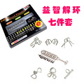 Adult educational toys unlock ring solution Chinese metal wire puzzle 7 piece set gift box set