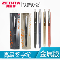 Japan ZEBRA SARASA JJ55 All Metal Gel Pen Press Gel Pen Office Business Sign Pen 1PCS