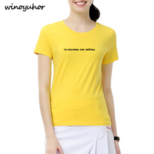 Fashion Summer T Shirt Women Tops Russian Letter Print Funny Kawaii T-shirt Female Short Sleeve Tees Camisetas Tshirt