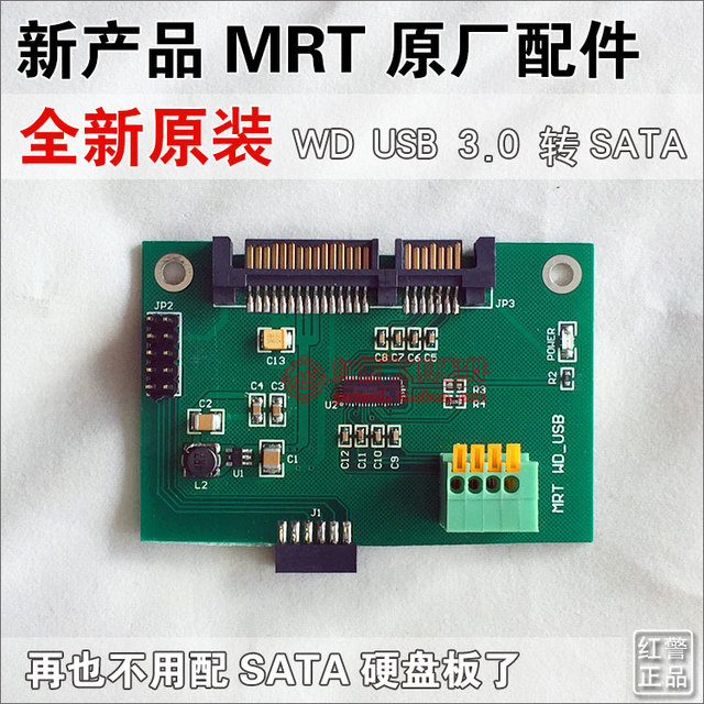 MRT WD West USB3.0 mobile hard disk card switch SATA, PC3000 ...