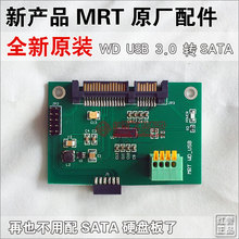 MRT WD West USB3.0 mobile hard disk card switch SATA, PC3000 universal, USB SATA circuit board