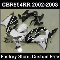 ABS пластиковом черном/белом Мотоцикл Обтекатели для Honda CBR900RR 2002 2003 fireblade Обтекатели CBR 954 RR 02 03 обтекатели комплект
