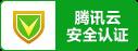 360绿色安全网站认证