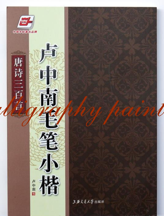 Chinese calligraphy dictionary book Wang Xizhi character Calligraphy Copybook цена