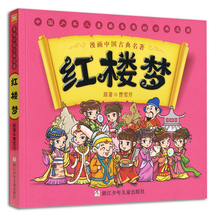One of the Four Great Classical Works of China A Dream in Red Mansions comic book fit for 5-12 ages in Chinese One of the Four Great Classical Works of China A Dream in Red Mansions comic book fit for 5-12 ages in Chinese