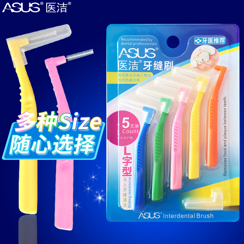 5Pcs/box L Shape Push-Pull Interdental Brush Oral Care Teeth Whitening Dental Tooth Pick Tooth Orthodontic Toothpick Tooth Brush