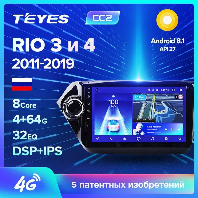 TEYES CC2 Штатная магнитола для Киа Рио 3 4 kia rio 3 4 2011 2016 2017 2018 2019 Android 8.1, до 8 ЯДЕР, до 4 + 64ГБ 32EQ + DSP 2DIN автомагнитола 2 DIN DVD GPS мультимедиа автомобиля головное устройство