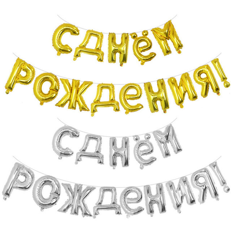 10set 16inch Gold Silver Hang Russian Happy Birthday Letter Foil Balloons Birthday Party Decoration Inflatable Air