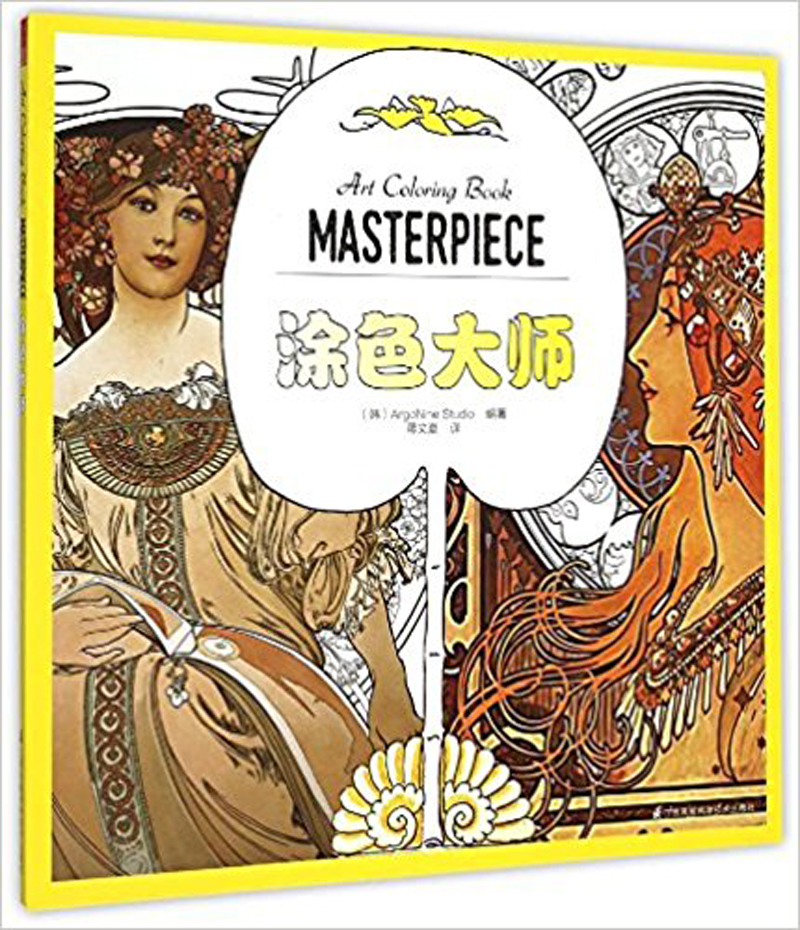 Chinese Coloring Books For Adults Kids Children Painting Antistress 68 Pages Drawing Textbook
