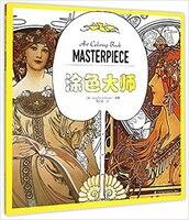 Colorazione Masters Libro Libri Da Colorare per Adulti Bambini Bambini Pittura Antistress 68 pagine Disegno libro di testo