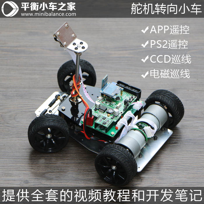 Steering Gear, Steering Trolley, Chassis Kit, PS2 Linear CCD Patrol Line, Electromagnetic Patrol Line, Double Motor Differential