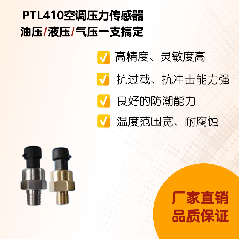 PTL410 Air Conditioning Pressure Sensor Compressor Pressure Sensor Air Compressor Pressure Transmitter acdelco 15 22213 gm original equipment air conditioning compressor and clutch assembly