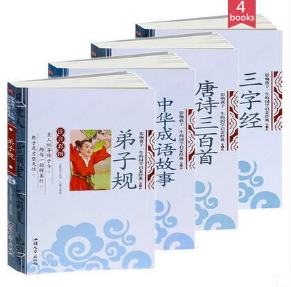 4books/lot,Chinese Studies,Chinese Idioms And Stories,Three-Character Classic,Tang Poetry,Di Zi Gui,Thousand-character Classic