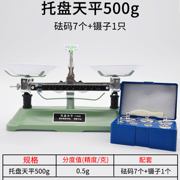 Tray balance 500g 0.5g balance with the weight set drug balance plate balance chemical physics equipment teaching equipment фото