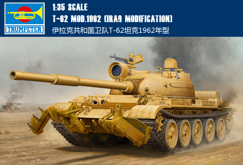 Trumpet 01547 1:35 Republic of Iraq guard T-62 tank 1962 Assembly model шторы тканевые iraq ga
