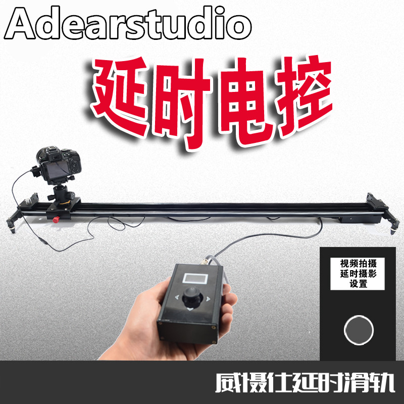 Motorized Electric Control Delay Slider Dolly Track Rail for Timelapse video camera rail track100cm dslr slider dolly 5D2 NO00DC