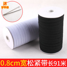 Top Hunter White 91-meters Length 0.8 centimeter Width Braided Elastic Cord/Elastic Band/Elastic Rope/Bungee/White Heavy Stretch