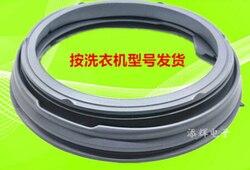 washing machine door seal WD-N12235D/N10270D/N10230D