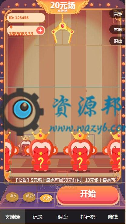 微信夹娃娃游戏系统红包源码安装即可运营盈利 PHP源码 第2张