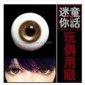 A Glass Eyes 12mm 14mm 16mm 18mm Golden For BJD Doll  1/3 1/4 1/6 SD YOSD MSD 1Pair GA16