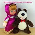 2 шт./компл. Новое прибытие Пение говорить Русский Язык Мультфильм Маша И Медведь Toys Dolls Musical Песни Лучший подарок для детей