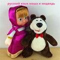2 unids/set nueva llegada cantando hablando la lengua rusa masha y el oso de dibujos animados canciones musical toys muñecas mejor regalo para los niños