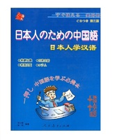 Chinese Japanese Students Textbook For Japanese Learn Chinese With CD A Complete Guide To Morden Chinese