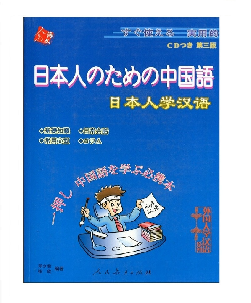 Chinese Japanese Students Textbook For Japanese Learn Chinese (with CD)  A Complete Guide to Morden Chinese easy steps to chinese for kids 3a textbook w cd