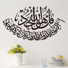 Islamitische Bismillah Moslim Art Kalligrafie Arabische DIY Art Mural Muursticker Decals Woonkamer Home Decor Fashion Creative Decor(China)
