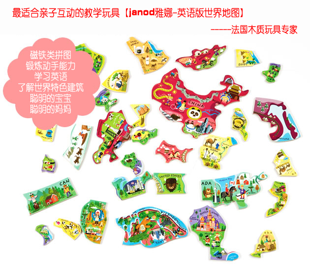 Janod World Map.Janod The World Map Magnet Puzzle Wood Puzzle Children S Gift