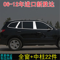 2007 2008 2009 2010 2011 2012 for Hyundai Santa Fe Chrome Window Trim 22pcs Frame Sill Belt Trims With Center Pillar Rain gear
