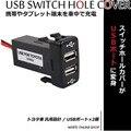 Специальный Двойной 2 порт USB Для Зарядки в Автомобиле для Toyota/Suzuki/Honda/Mitsubishi/Nissan/ВИГО/Mazda Samsung Просо MP3 MP4 Tablet