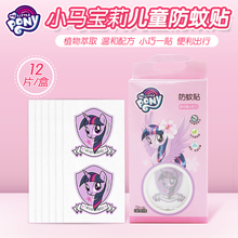 12pcs/lot cartoon pony mosquito repellent patches stickers non toxic pure essential oil keeps insects far away camping travel