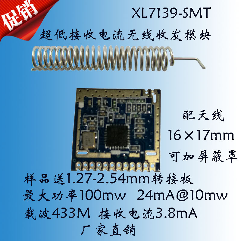 A7139 Wireless Transceiver Module / Ultra Low Reception Current 4mA/ Wireless Transceiver Module 433M Wireless Module drf4431f13 433mhz 13dbm rf wireless transceiver module
