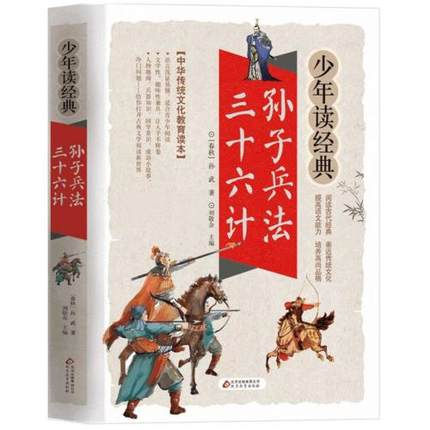 Sun Tzu's Art Of War And Thirty-six Complete Set Sun Zi Bingshu Original Text 36 Story Ancient Military Books For Adult Kids
