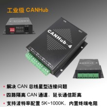 CANHub CAN Hub Can Relay Extension Communication Distance High Speed Isolation CAN Four Channel