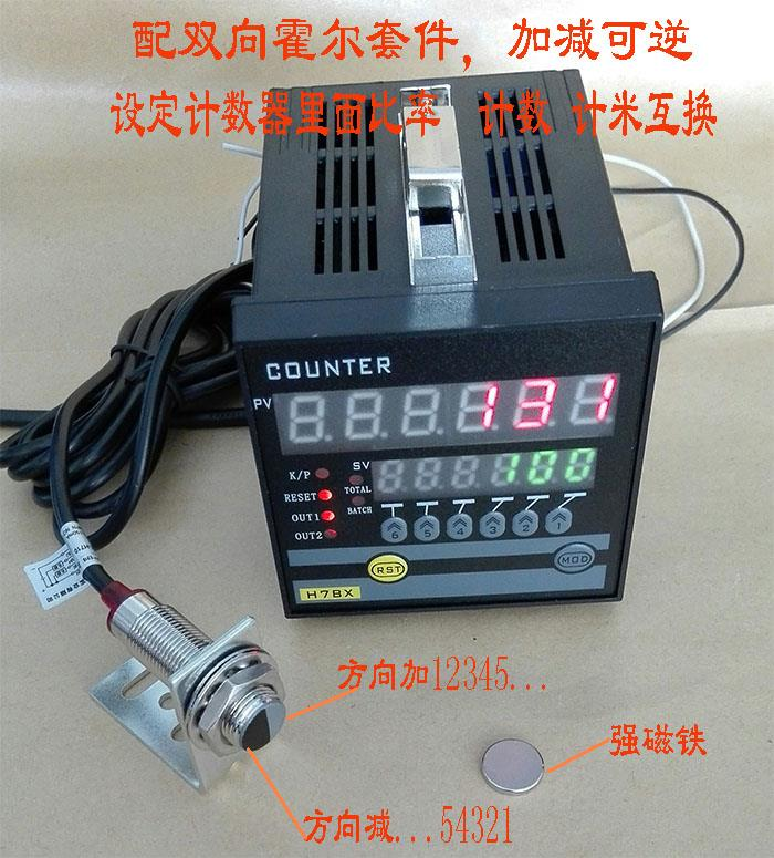 Intelligent counter meter length meter meter lap length tester and reversible H7JC2-6E2R jd116h intelligent electronic counter power and memory page 5