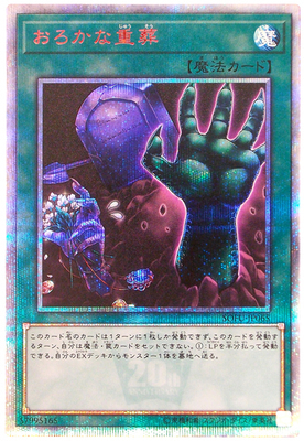 Yu Gi Oh Game Card Classic YuGiOh Game King 20thSER Stupid Reburial 1006 Red Crush