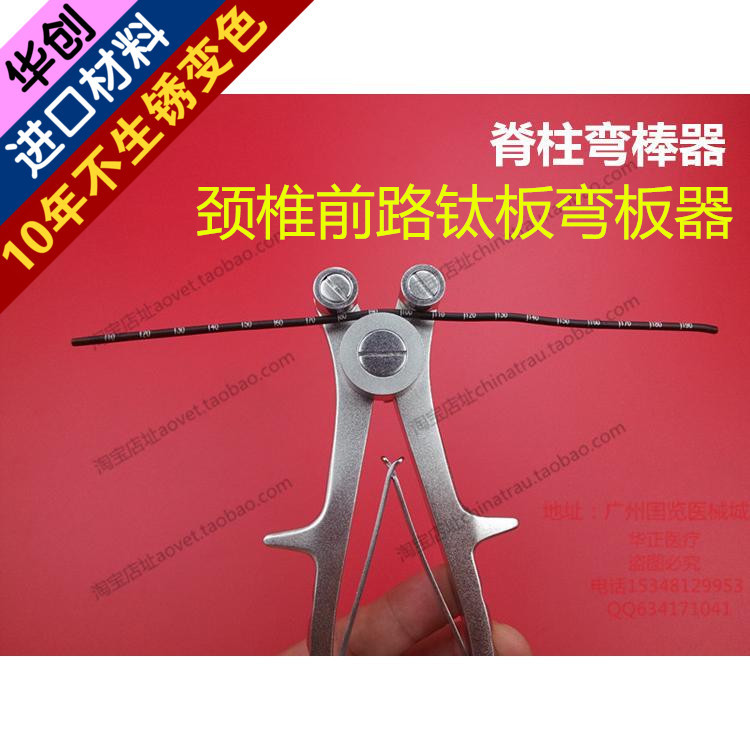 Medical orthopedics instrument titanium plate bending device stainless steel bending pliers osteone bending forceps medical orthopedics instrument spinal system stainless steel bending forceps plate bending device