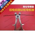 Medical orthopedics instrument titanium plate bending device stainless steel bending pliers osteone bending forceps